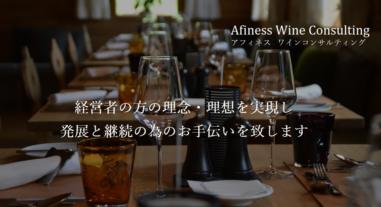 Afiness|ワインの総合コンサルティング